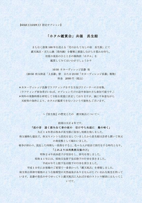 ホタル鑑賞会-1