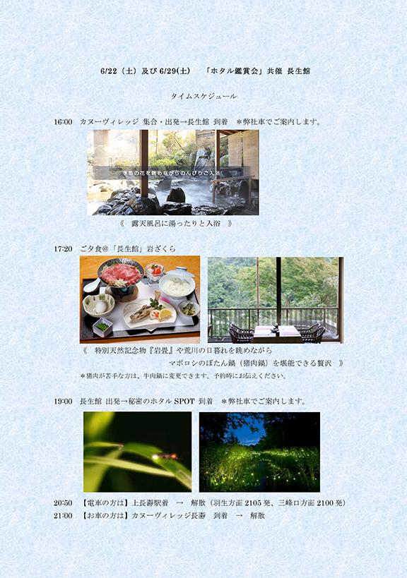 ホタル鑑賞会-2