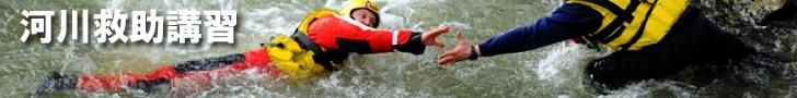 水難救助(河川)講習のバナー