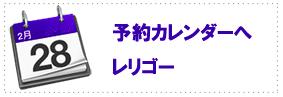 yoyaku_cal_1