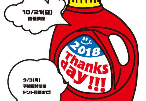 Thanks Day 2018