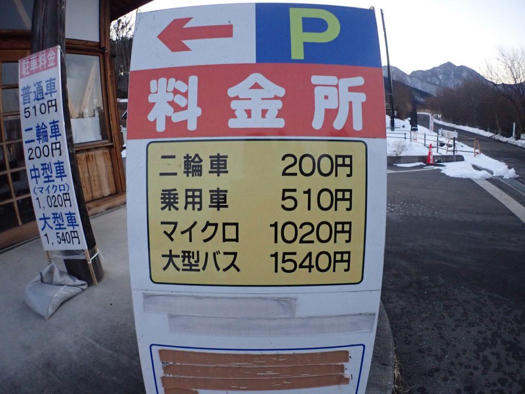 三峰神社駐車場料金表
