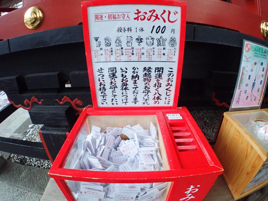 三峯神社おみくじ