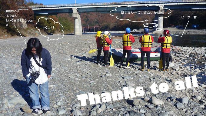 thank's-2013season_1